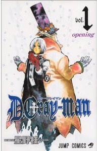 couverture manga D Gray-Man